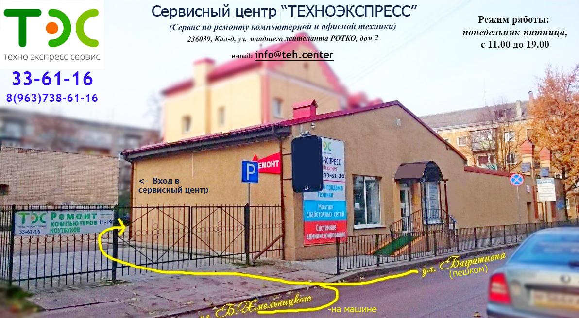 "Сервисный центр ""ТЕХНОЭКСПРЕСС"""
